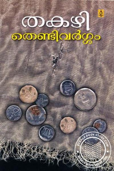 Cover Image of Book Thendivargam