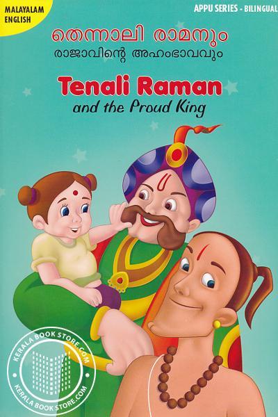 Image of Book തെന്നാലിരാമനും രാജാവിന്റെ അഹംഭാവവും