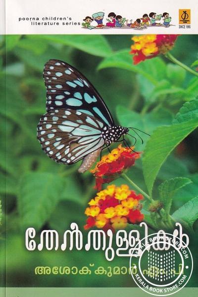 Cover Image of Book തേന് തുള്ളികള്