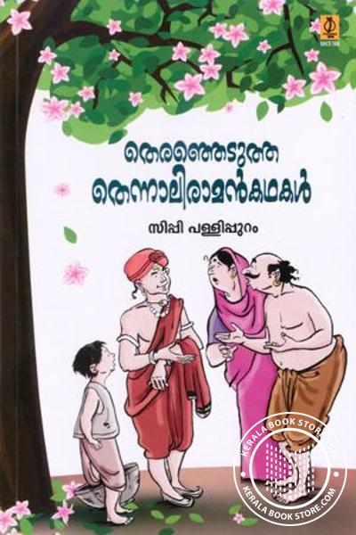 Cover Image of Book Theranjedutha Thennaliraman Kathakal