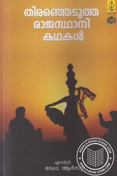 Cover Image of Book തിരഞ്ഞെടുത്ത രാജസ്ഥാനി കഥകള്