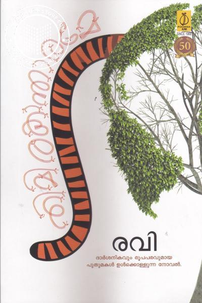 Cover Image of Book തിമിരകാന്താരമേ
