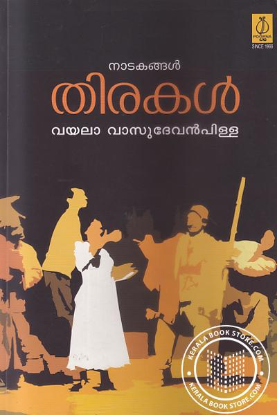 Cover Image of Book Thirakal