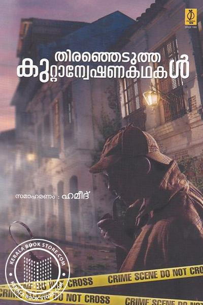 Cover Image of Book Thiranjedutha Kuttanweshanakathakal