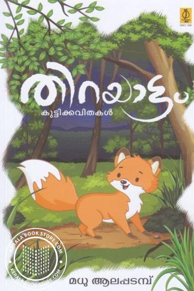 Cover Image of Book തിറയാട്ടം - കുട്ടിക്കവിതകള്
