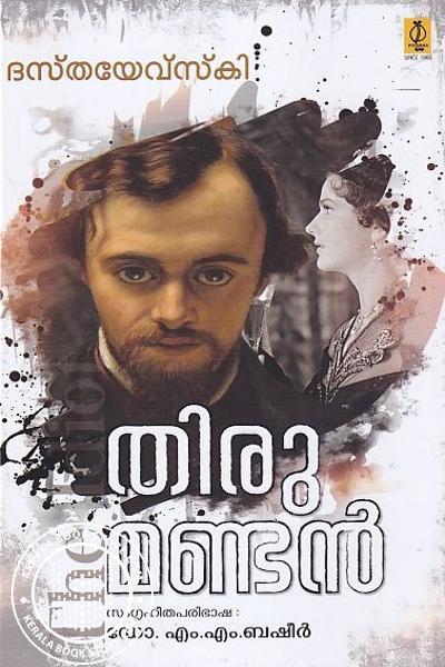Cover Image of Book തിരുമണ്ടന്