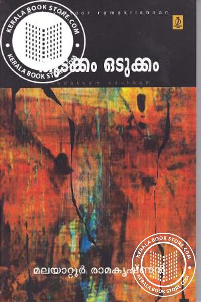 Cover Image of Book Thudakkam Odukkam