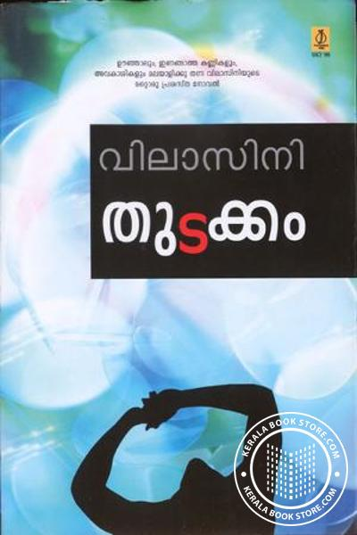 Cover Image of Book Thudakkam
