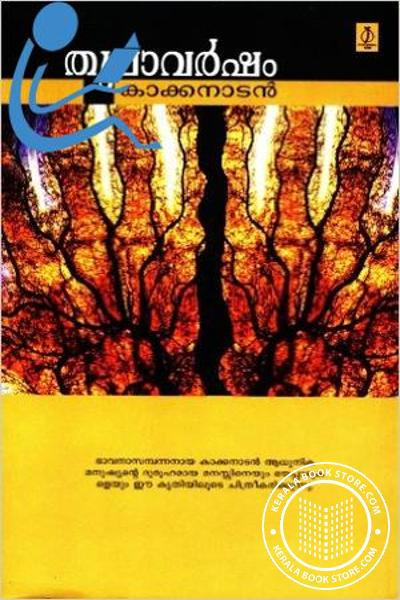Cover Image of Book Thulavarsham