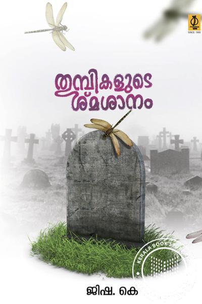 Cover Image of Book തുമ്പികളുട ശ്മശാനം
