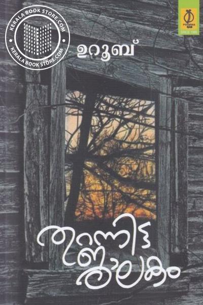 Cover Image of Book തുറന്നിട്ട ജാലകം