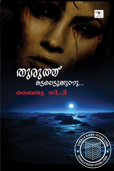 Cover Image of Book Thuruth Kadaledukkunnu
