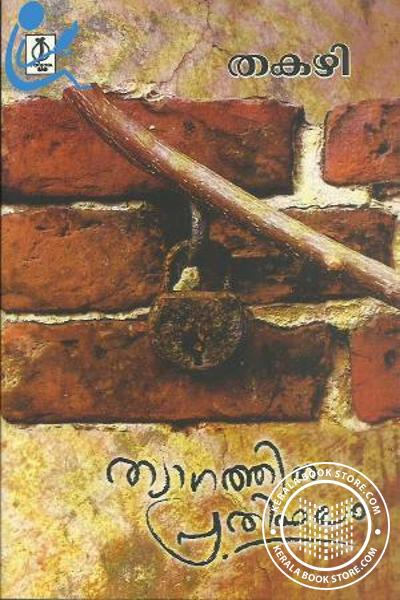 Cover Image of Book Thyagathinu Prathiphalam