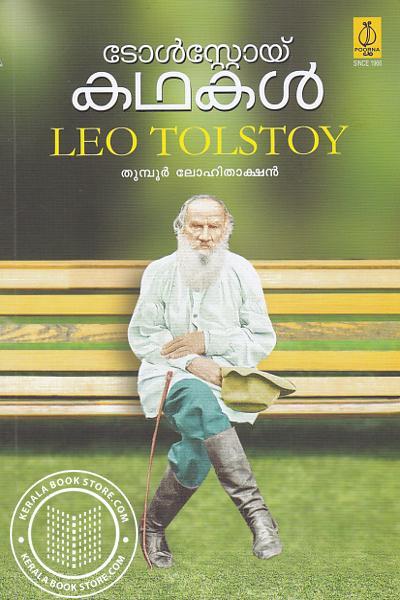 Cover Image of Book ടോള്സ്റ്റോയ് കഥകള്