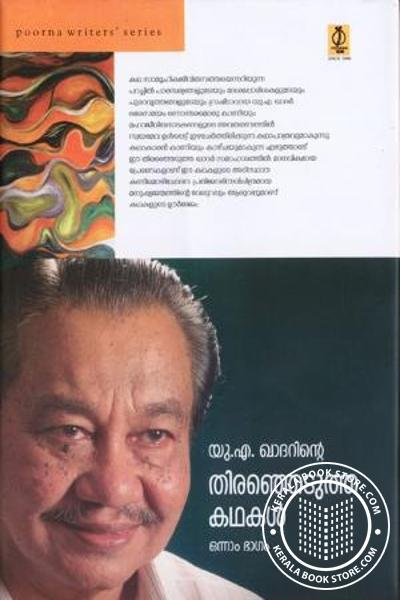 Cover Image of Book U A Khaderinte Therenjedutha kadhakal I
