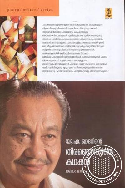 Cover Image of Book U A Khaderinte Therenjedutha kadhakal II