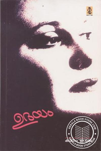 Cover Image of Book Udayam