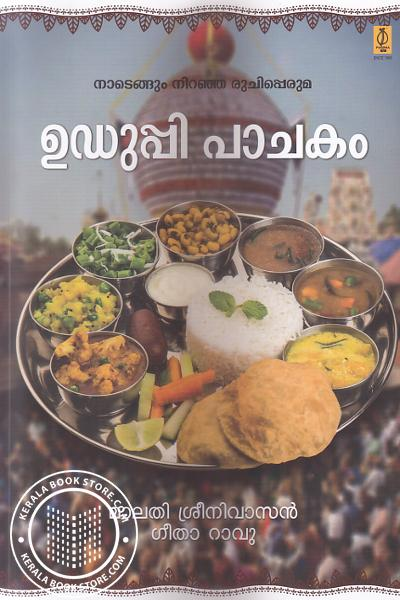 Cover Image of Book Uduppy Pachakam