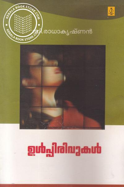 Cover Image of Book Ulppirivukal