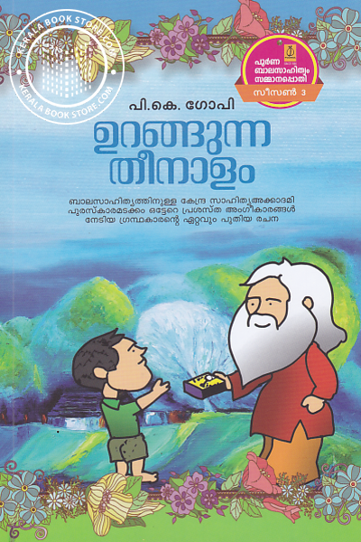 Cover Image of Book Urangunna Theenalam