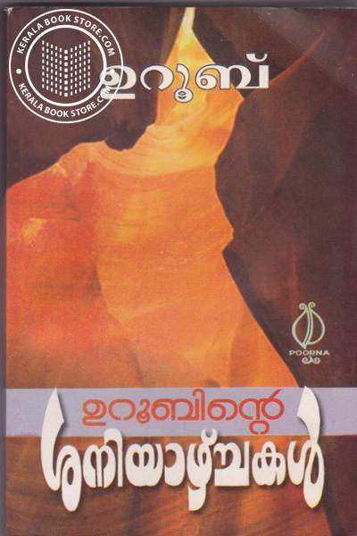 Image of Book Uroobinte Saniyaazhchakal