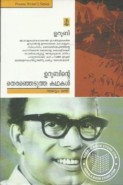Cover Image of Book Uroobinte therenjedutha kathakal -volume 1 -