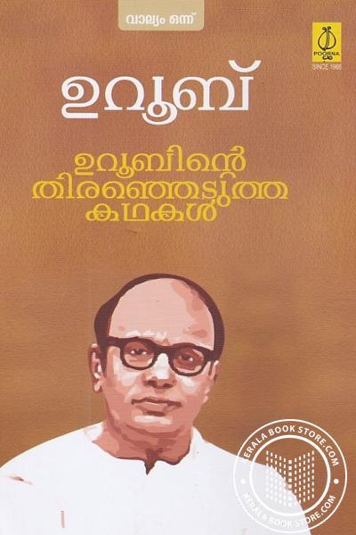 Cover Image of Book ഉറൂബിന്റെ തെരെഞ്ഞെടുത്ത കഥകള് - വോള്യം 1