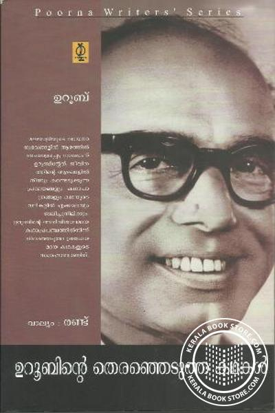 Cover Image of Book Uroobinte Thiranjedutha Kathakal - Volume 2 -