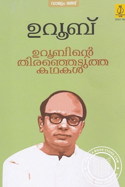 Cover Image of Book ഉറൂബിന്റെ തെരഞ്ഞെടുത്ത കഥകള് - വാല്യം 2