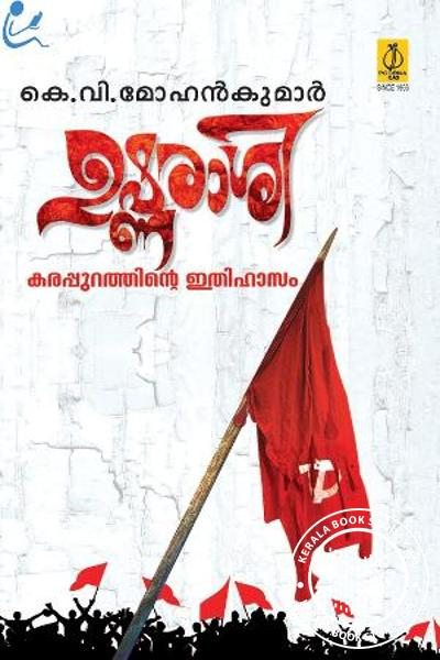 Cover Image of Book Ushnarashi Karappurathinte Ithihaasam