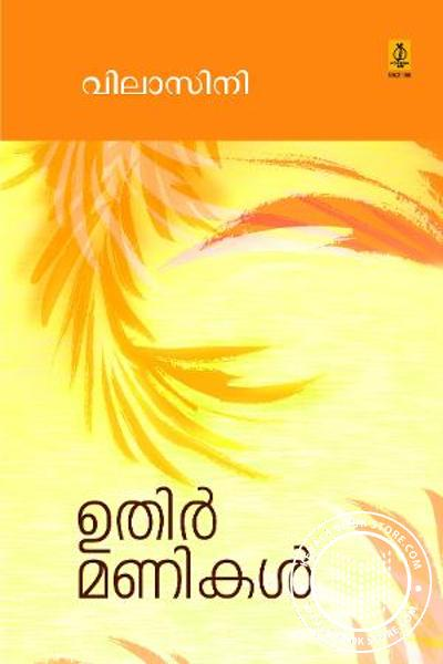 Image of Book Uthirmanikal