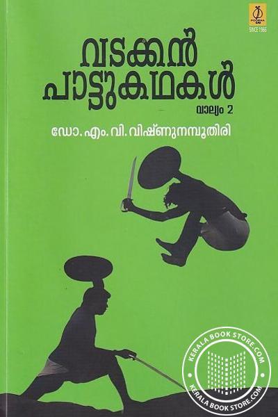 Image of Book വടക്കന് പാട്ടുകഥകള് വാല്യം -2