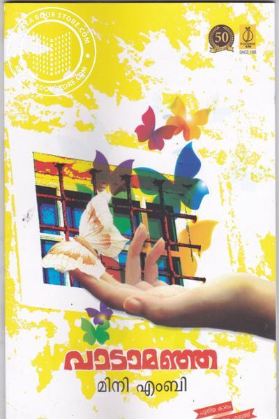 Cover Image of Book വാടാമഞ്ഞ
