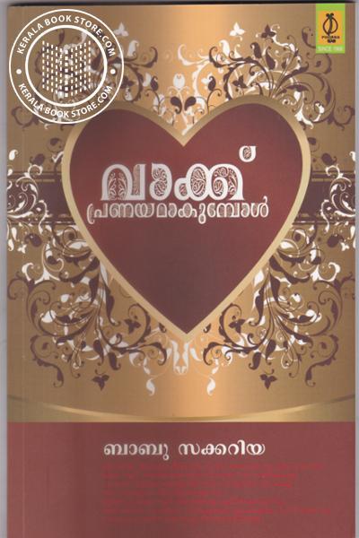 Cover Image of Book വാക്ക് പ്രണയമാകുമ്പോള്