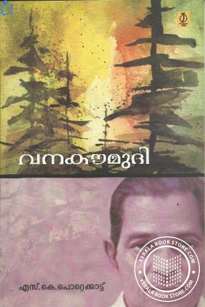 Cover Image of Book Vanakoumudi