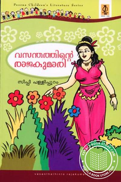 Cover Image of Book Vasanthathinte Rajakumari