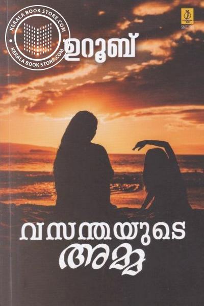 Cover Image of Book വസന്തയുടെ അമ്മ