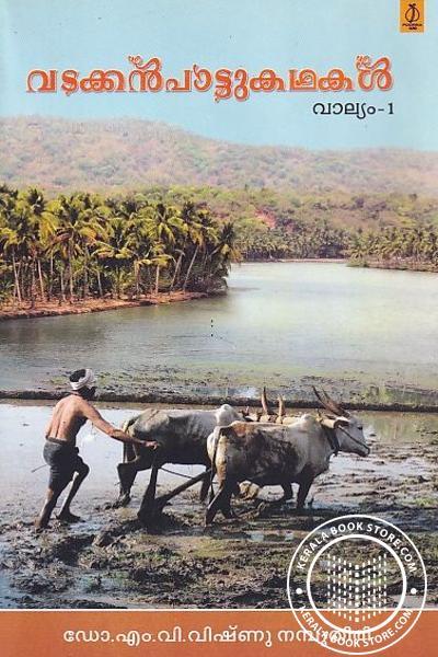 Cover Image of Book വടക്കന്പാട്ടുകഥകള് വാല്യം - 1