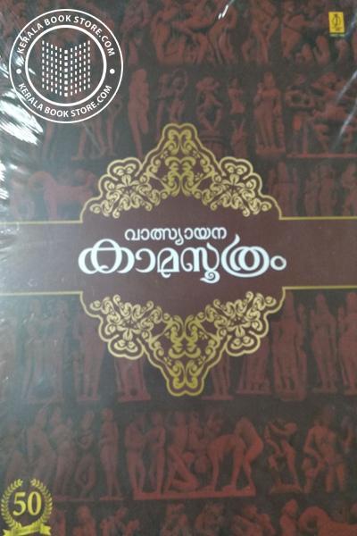 Cover Image of Book വാത്സ്യായന കാമസൂത്രം