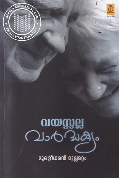 Cover Image of Book വയസ്സല്ല വാര്ദ്ധക്യം