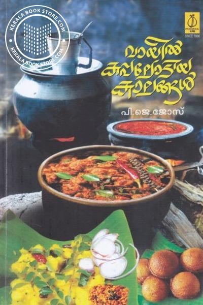 Cover Image of Book Vayil Kappalodia Kalangal