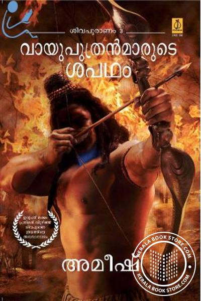 Cover Image of Book Vayuputhranmarude Shapadham