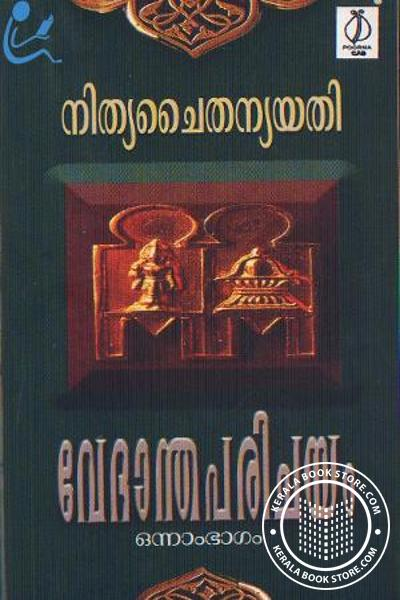 Cover Image of Book Vedanda Parichayam - 1