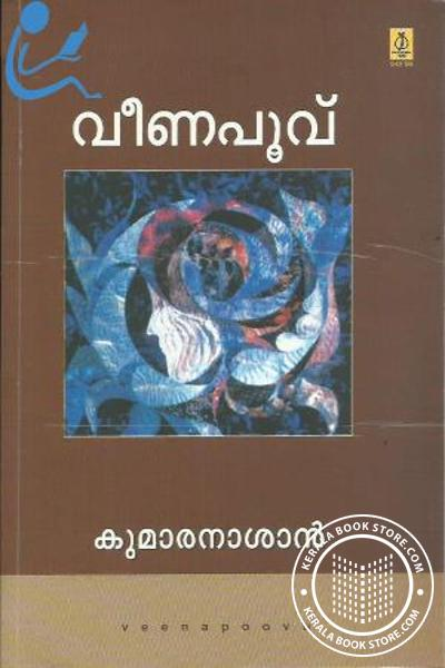 Cover Image of Book വീണപൂവ്