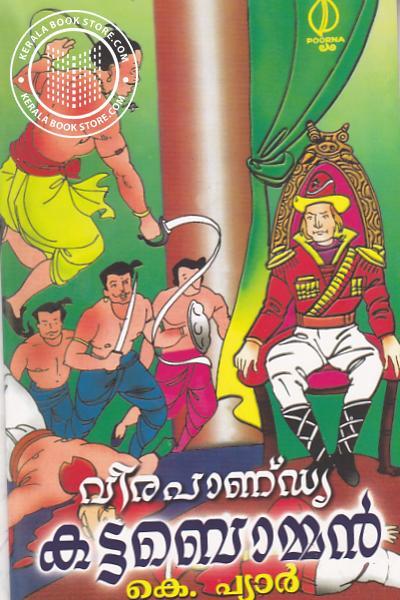 Cover Image of Book വീരപാണ്ഡ്യകട്ടബൊമ്മന്
