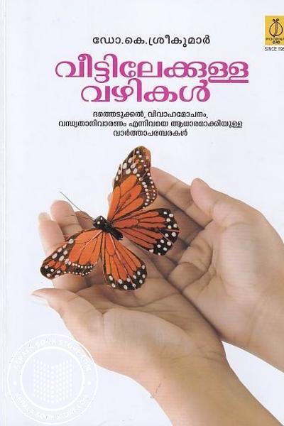 Cover Image of Book വീട്ടിലേക്കുള്ള വഴികള്