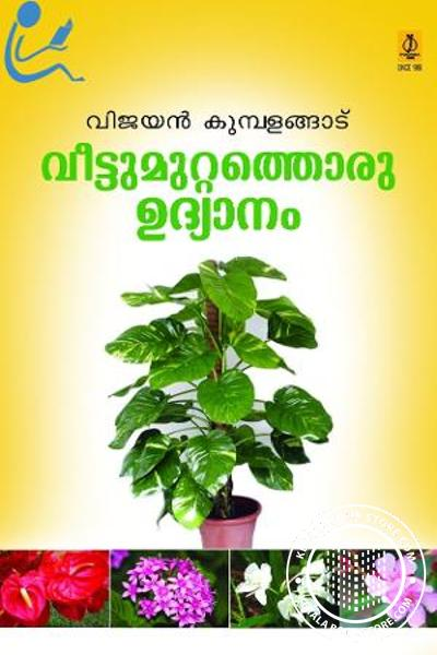 Cover Image of Book Veettu muttathoru Udyanam