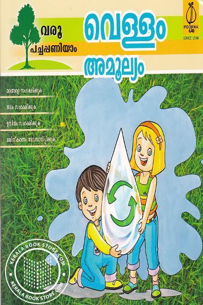 Image of Book Vellam Amulyam