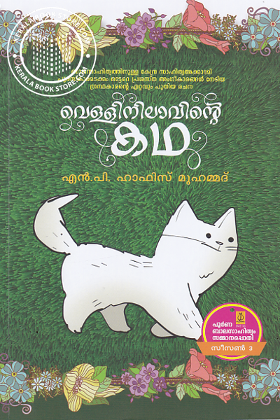 Cover Image of Book Vellinilavinte Katha