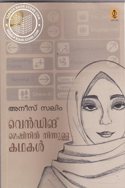 Image of Book Vending Machinil ninnulla Kathakal